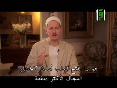 مجالس الإيمان - ح4- مفهوم المعرفة