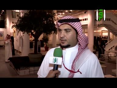تقارير من أرض السعودية  - معرض ومضة