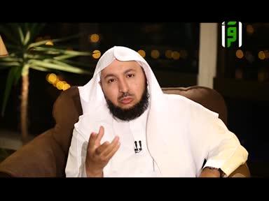أولئك لهم الأمن -ح2 -التوبة - تقديم الشيخ راشد الزهراني