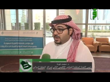 تقارير من أرض السعودية  -المؤتمر الإقليمي الثاني لمراكز التيقظ الدوائي بالدول العربية