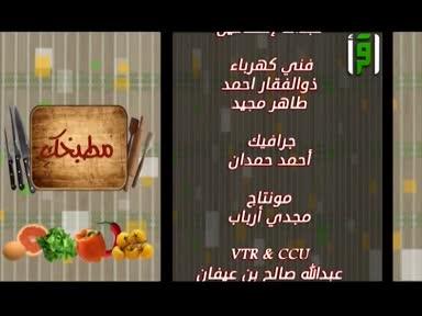 مطبخك -ح36 - لفائف الباذنجان مع السجق والسماق - شادي زيتون