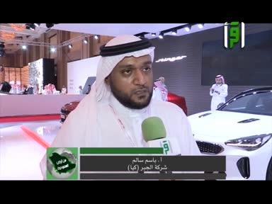 تقارير من أرض السعودية  - معرض اكسس للسيارات الفاخرة