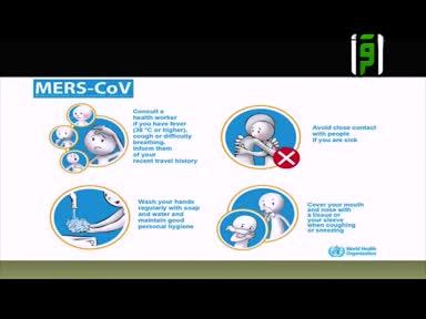 الطب والحياة -ح 7- قيروس كرونا 3-4- تقديم الدكتور زهير السباعي