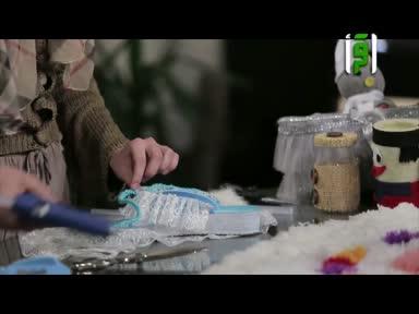بيتك جنتك -ح12-كيفية عمل الشبشب -وسام الكباس