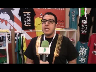 تقارير من ارض السعودية-ح137-مهرجان حكايا مسك