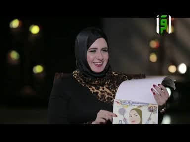 تاء مربوطة -ح15 -نهال كمال - تقديم رباب السواح