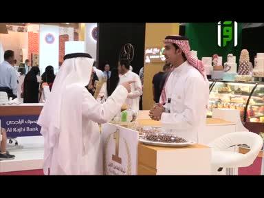 تقارير من أرض السعودية  -ح142- المعرض السنوي للخبز والمعجنات
