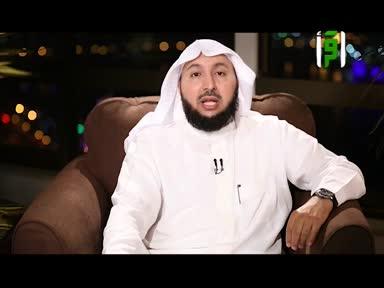 أؤلئك لهم الأمن - ح15 -المراقبة -تقديم الشيخ راشد الزهراني
