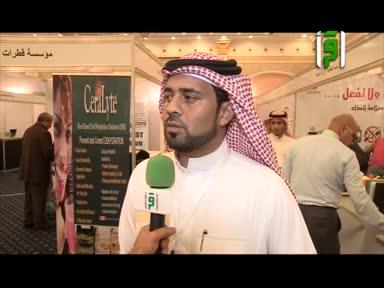 تقارير من أرض السعودية  -ح143 - المؤتمر السنوي لسلامة الغذاء والرعاية الصحية
