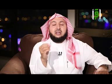 اولئك لهم الامن - ح 16- التقوى الجزء الاول - الشيخ راشد الزهراني