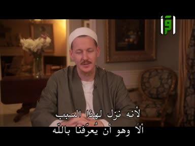 مجالس الإيمان- ح 7-القرآن الكريم