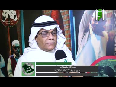 تقارير من ارض السعودية-ح144-مسرحية الفيل جاي
