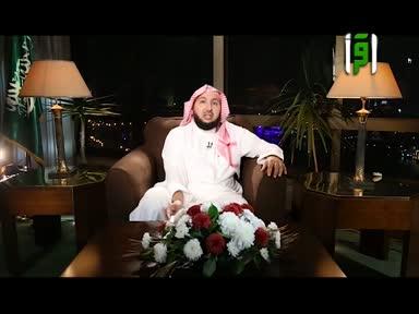 اولئك يهم الامن - ح 17- التقوى الجزء الثاني - الشيخ خالد الزهراني