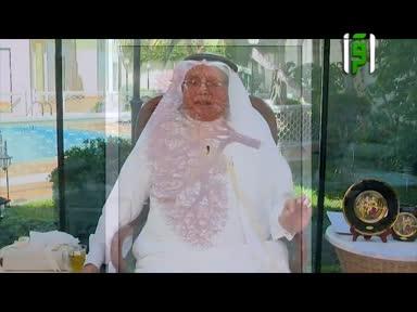 الطب والحياة -ح20- االكلى ج1 -الدكتور زهير السباعي