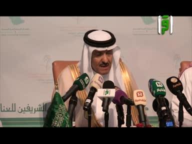تقارير من أرض السعودية  -الملتقى الصحفي للإعلان عن تفاصيل ملتقى أثار المملكة العربية السعودية 1
