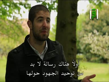 المسلمون يتساءلون – ح 8- فن التعامل مع المسلمين