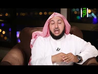 أؤلئك لهم الأمن - ح21-الحياء 2 -تقديم الشيخ راشد الزهراني