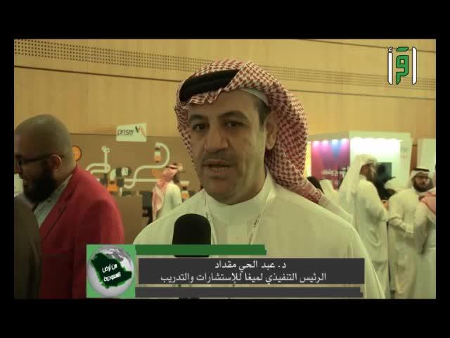 تقارير من أرض السعودية- معرض التسويق الرياض الأول