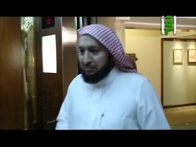 اولئك لهم الامن - 24- الامان الاسري- الشيخ راشد الزهراني