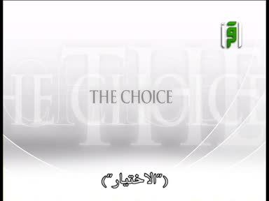 الاختيار-الحلقة 7