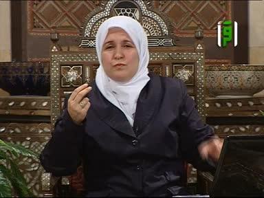 ايام مع الحبيب -ح 28- وداع النبي - الدكتوره رفيدة حبش