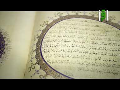 مقام التأويل -ح4- سورة الناس -تقديم الدكتور أحمد السديس