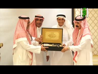 تقارير من أرض السعودية  -تكريم الأستاذ محمد بن عودة الجهني