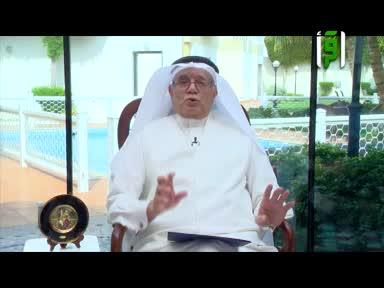 الطب والحياة -ح36-الجهازيالعظمي 1-2 - الدكتور زهير السباعي