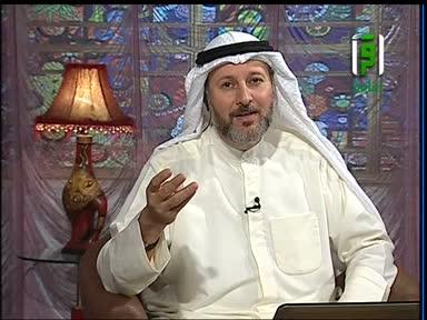 الأسرة السعيدة - ح9 - الرياضة الأسرية -الدكتور جاسم المطوع