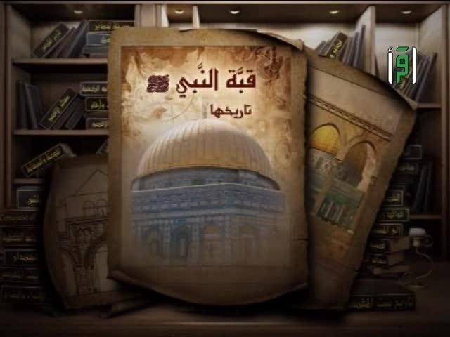 أنا القدس - قبة النبي محمد صلى الله عليه - تاريخها