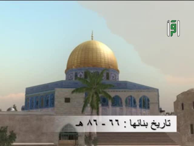 أنا القدس -قبة الصخرة - تاريخها