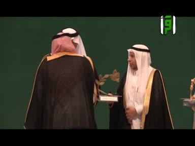 تقارير من أرض السعودية  - جائزة الأمير خالد الفيصل للإعتدال