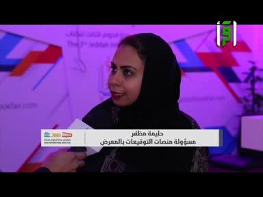 تقارير من أرض السعودية  -معرض جدة الدولي للكتاب -إيهاب جاها