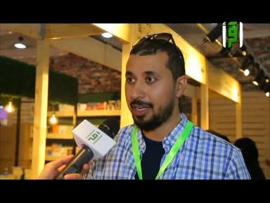 تقارير من ارض السعودية-رسائل معرض جدة الدولي للكتاب2017 -الرسالة الثالثة