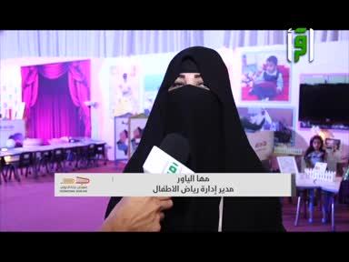 تقارير من أرض السعودية  -معرض جدة الدولي  للكتاب -الرسالة الخامسة