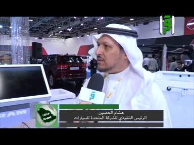 تقارير من أرض السعودية  - افتتاح معرض جدة للسيارات -تقرير سعيد حنتوش