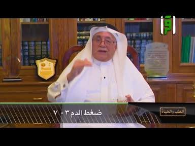 الطب و الحياة - ح -47- ضغط الدم 3-7- الدكتور زهير السباعي