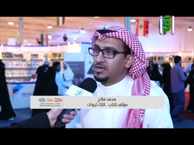 تقارير من أرض السعودية  -معرض جدة الدولي للكتاب -الرسالة السابعة  -إيهاب جاها