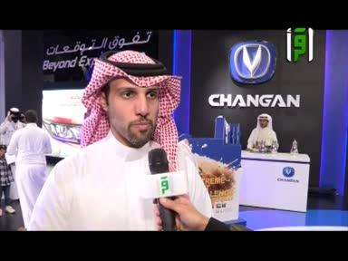 تقارير من أرض السعودية  -السيارات الجديدة في معرض السيارت السعودي