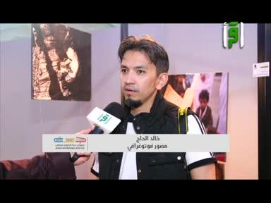 تقارير  من أرض السعودية - معرض جدة الدولي للكتاب - الرسالة الثامنة