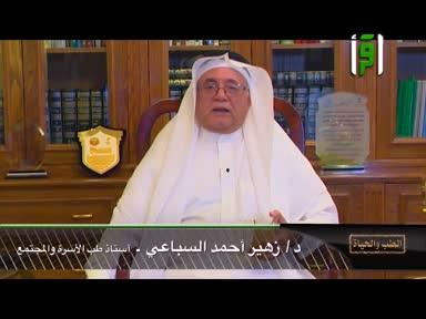 الطب و الحياة - ح 49-ضغط الدم 5-7 - الدكتور زهير السباعي