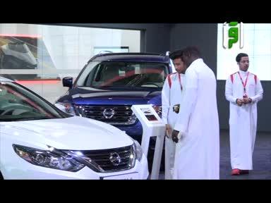 تقارير من أرض السعودية -ختام معرض السيارات السعودي