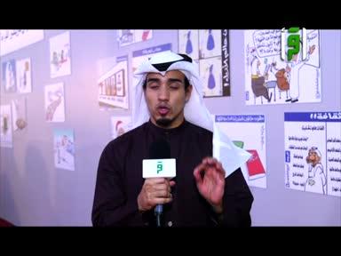 تقارير من أرض السعودية  -معرض جدة الدولي للكتاب -الرسالة التاسعة  -إيهاب جاها