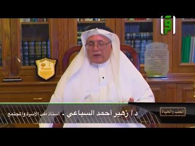 الطب والحياة -ح52-ضغط الدم(7-7)-الدكتور زهير السباعي