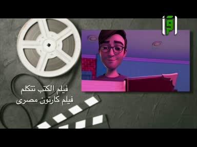 تقارير بلاد الكنانة - ح 112- مهرجان افلام الاطفال