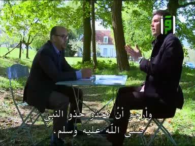 المسلمون يتساءلون- ح13- ما علاقتنا مع الطبيعة؟