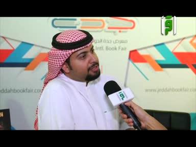 تقارير من أرض السعودية  -معرض جدة الدولي  للكتاب -الرسالة الثانية عشر