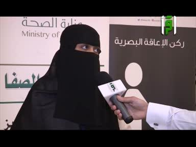 تقارير من أرض السعودية  -فعالية اليوم العالمي للإعاقة - تقرير سعيد حنتوش