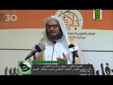 تقارير من أرض السعودية  - الحفل السنوي السادس لتكريم المسلمين
