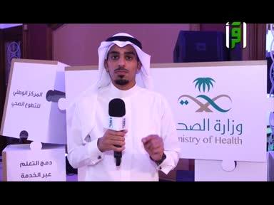 تقارير من ارض السعودية - 163- برنامج المشاركة الجمعية لوزارة الصحة